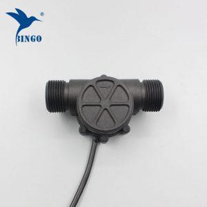 g1 πλαστικό αισθητήρα ροής νερού